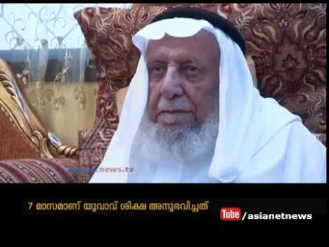 100 years old Man  help to Malayali youth to escape from Jeddah Jail | Gulf News