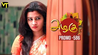 Azhagu - Tamil Serial Promo | அழகு | Episode 586 | Sun TV Serials | 23 Oct 2019 | Revathy