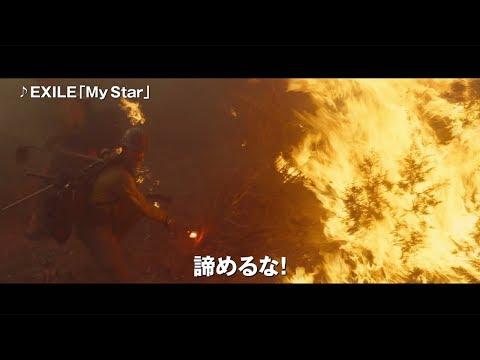 EXILE、新曲「My Star」が映画「オンリー・ザ・ブレイブ」日本版テーマソングに 予告編が公開