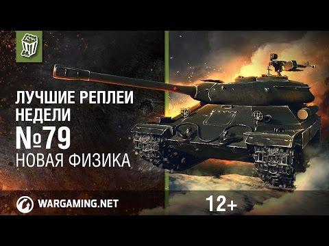 Лучшие Реплеи Недели с Кириллом Орешкиным #79 [World of Tanks]