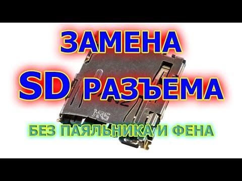 Замена микро SD разъема в электронике без паяльника и фена