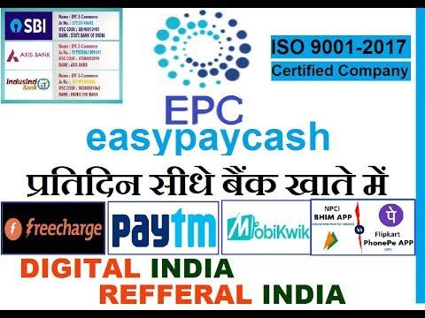 EPC WALLET का पैसा सीधे बैंक खाते में withdrawal Daily Automatic