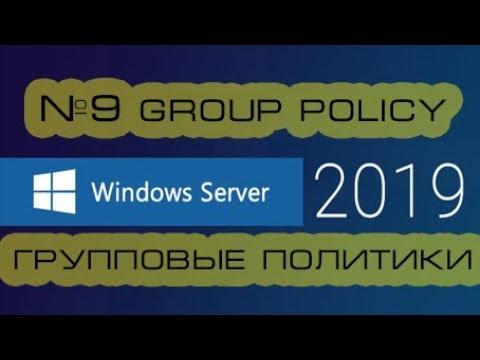 Групповые политики Windows Server 2019 (2016).
