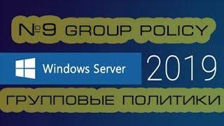 Групповые политики Windows Server 2019 (2016). cмотреть видео онлайн бесплатно в высоком качестве - HDVIDEO