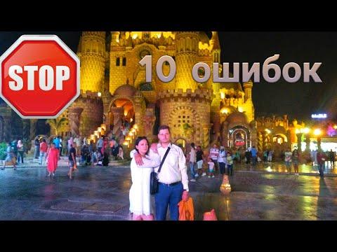 Ошибки отдыха в Египте 2021. Что нельзя делать туристу! Шарм Эль Шейх и Хурхада