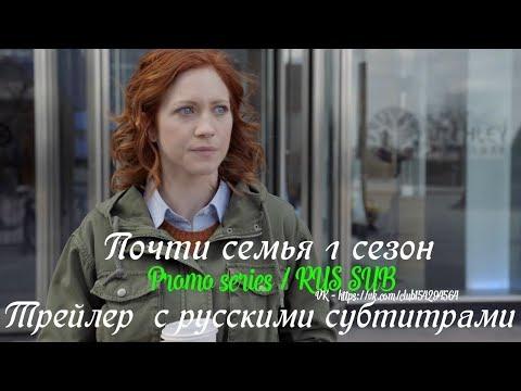 Почти семья 1 сезон - Трейлер с русскими субтитрами (Сериал 2019) // Almost Family Season 1 Trailer