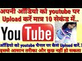 Upload Your Mp3 Into YouTube..