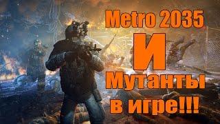 Metro 2035 - Мутанты в игре [Аналитика]