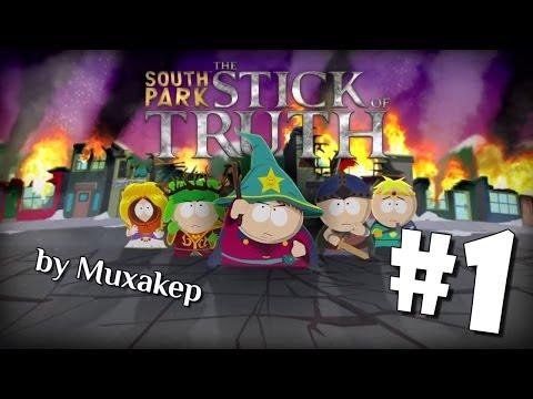 ПАЛКА ИСТИНЫ — South Park: The Stick of Truth прохождение [1080p] Часть 1