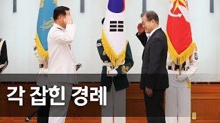 문 대통령, 심승섭 신임 해군총장 진급ㆍ보직 신고받아 / 연합뉴스 (Yonhapnews)