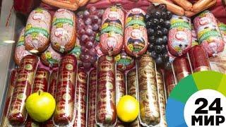 От ГОСТа – только название: есть ли на российских прилавках хорошая колбаса - МИР 24
