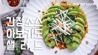 [SUB] 이색 아보카도요리 레시피 '간장소스 아보카도 샐러드' 만들기 Avocado salad in soy sauce recipe