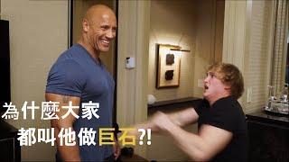 為什麼大家都叫他做巨石強森? (中文字幕) thumbnail