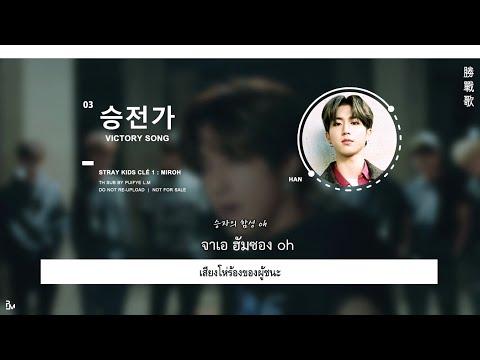 [Karaoke/Thaisub] Stray Kids - Victory Song