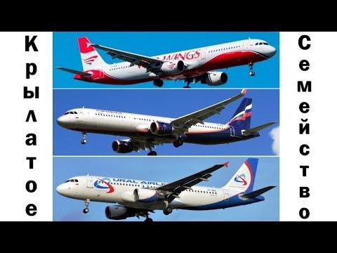 Полеты на лайнерах семейства A320 (Аэрофлот, Уральские авиалинии, Red Wings)