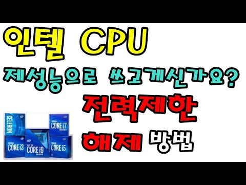 인텔 CPU 전력제한 해제 방법과 해제하는 이유에 대해서 ( 아수스 , 기가바이트, 에즈락 , MSI, 바이오스타 까지 모두!)