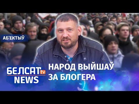 Блогера  @Страна для жизни   вывезлі невядома куды? Навіны 6 траўня | Сергея Тихановского задержали