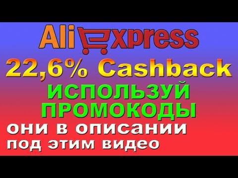 Полезное ePN расширение для Алиэкспресс - кэшбэк плагин ePN Cashback Plugin