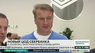 Сбербанк запустил в «Сколково» первую очередь центра обработки данных