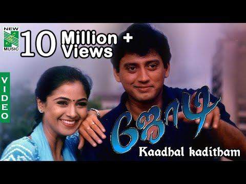 Kaadhal kaditham Video | Jodi  | A.R.Rahman | Prashanth | Simran | Vairamuthu
