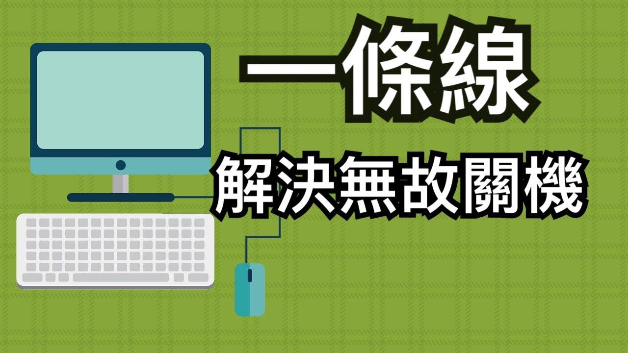 電腦無法正常開機怎麼辦? 一條線處理電腦無法正常開機 無故關機  - YouTube