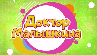 Программа «Доктор Малышкина» для Канала - смотреть программу онлайн карусель