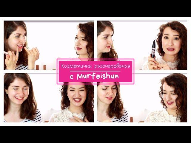 10 козметични разочарования | С Мариета от Murfeishun