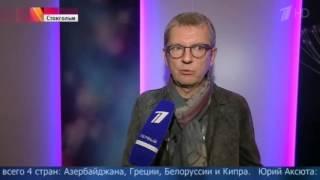 Новости Первый канал 15.05.2016 Зрители отдали победу России