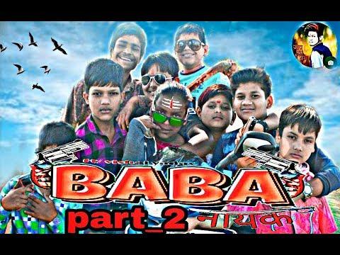 Baba Nayak funny video part 1😄😄 by vishal yadav ujjain