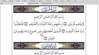 Правило аль - Идгам Шафави буква мин после буквы мин (Новый урок) (Б) | Абу Имран | Таджвид