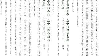 「ヲシテ国学 初めから」 第004話 「まわりウタの歴史」