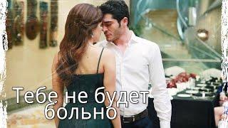◇Hayat + Murat   Тебе не будет больно