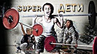 Супер дети в тренажерном зале 2019. Сильные подростки.