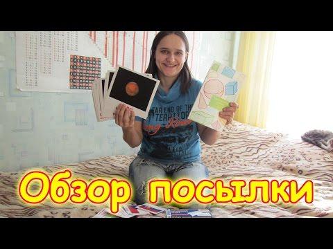 Семья Бровченко. Распаковка супер посылки из Озон. Кешбек сервис. (01.17г.)