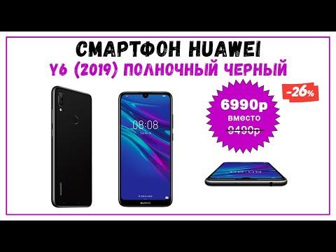 Купить смартфон HUAWEI Y6 2019