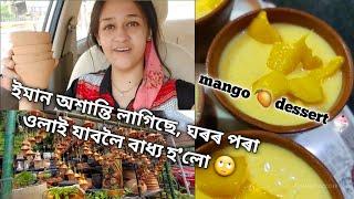 Assamese vlog।।ইমান অশান্তি লাগিছে ঘৰৰ পৰা ওলাই যাবলৈ বাধ্য হ'লো।।mango dessert ৰ feedback কেনে#vlog