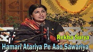 Hamari Atariya Pe Aao Sawariya Rekha Surya