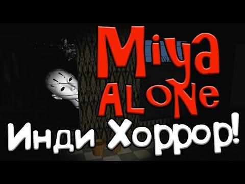 Инди Хоррор! Miya Alone!