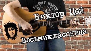 Кино - Восьмиклассница, разбор на гитаре. аккорды, бой
