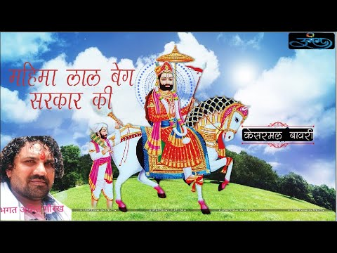 बाबा लाल बेग बावरी /भजन 2018  Singer Amit Bhagt Singhpure /Lable -Umang Music