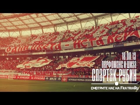 18.08.2013. Спартак - Рубин. Перфоманс (HD). Fratria.ru
