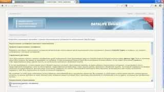 #4. Как установить движок на сайт? | Как установить DLE v.9.7