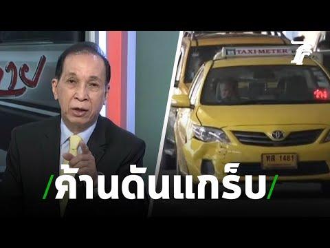 ค้านดันแกร็บแท็กซี่ให้ถูกกฎหมาย : ขีดเส้นใต้เมืองไทย | 05-07-62 | ข่าวเที่ยงไทยรัฐ