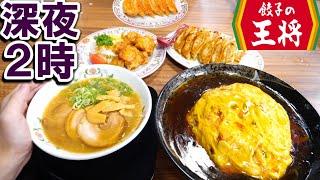 深夜2時に「餃子の王将」で好きなだけ大食い!何キロ太る?