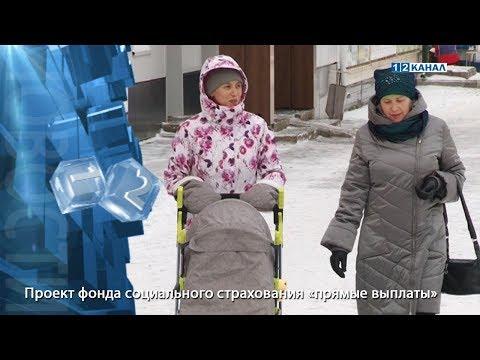 Проект фонда социального страхования «прямые выплаты»
