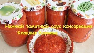 Нежный томатный соус консервация