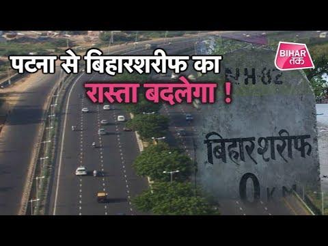 अब ऐसे होगा Patna से  Biharsharif का सफर | Bihar Tak