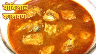 चमचमीत,चविष्ट ओल्या बोंबलांचे कालवण /Bombil kalwan/Bombayduck curry/Recipe in Marathi