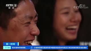 《第一时间》 20191207 1/2| CCTV财经