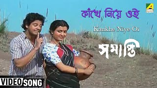 Kake niye - Bengali Movie Samapti in Bengali Movie Song - Anup Ghoshal